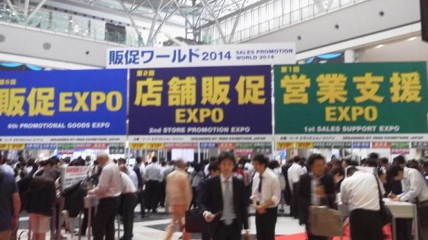 営業支援Expo2014